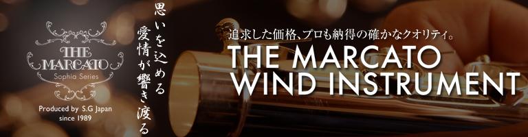 下倉楽器オリジナル管楽器ブランド マルカート