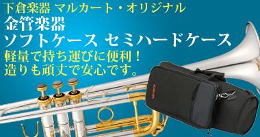 金管楽器用ソフトケース