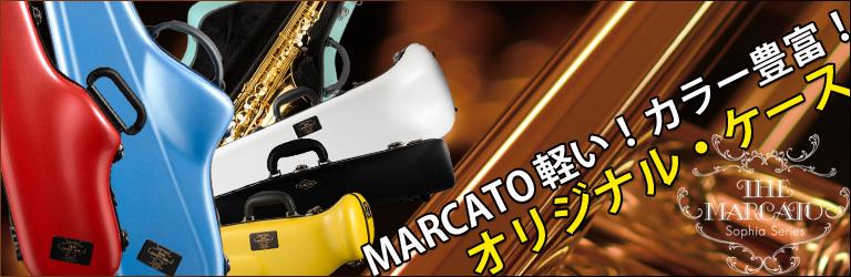 下倉楽器マルカートオリジナルケース