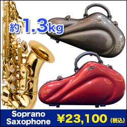 下倉楽器オリジナル カラー豊富で軽い!使いやすい!管楽器ケース!